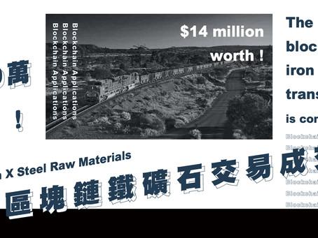 價值1400萬美元!首單區塊鏈鐵礦石交易成交!