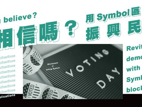 你相信嗎?用Symbol區塊鏈振興民主