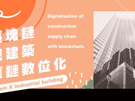 用區塊鏈實現建築供應鏈數位化