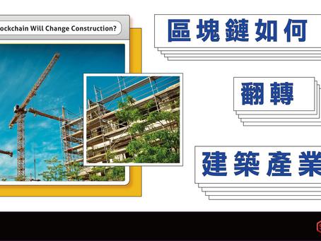 看區塊鏈如何翻轉建築產業