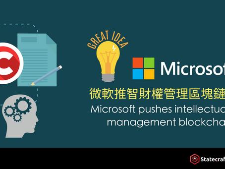 微軟推智財權管理區塊鏈解決方案