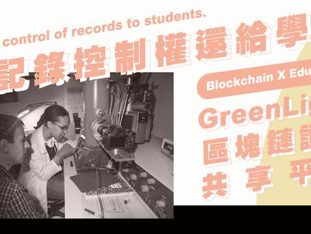 GreenLight區塊鏈證書共享平台