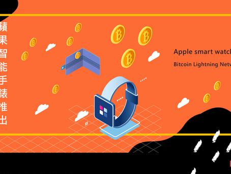 蘋果智能手錶推出 比特幣閃電網絡錢包APP