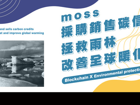 莫斯(Moss)採購銷售碳信用額  拯救雨林改善全球暖化