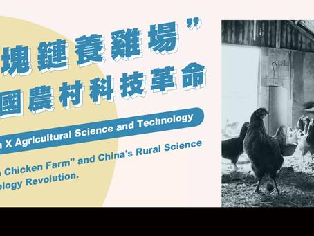 """中國農村科技革命與""""區塊鏈養雞場"""""""