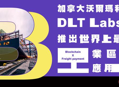 加拿大沃爾瑪和DLT Labs推出 世界上最大的工業區塊鏈應用