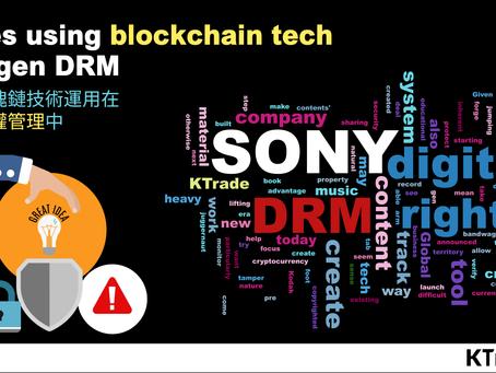 索尼嘗試將區塊鏈技術運用在下一代數字版權管理中
