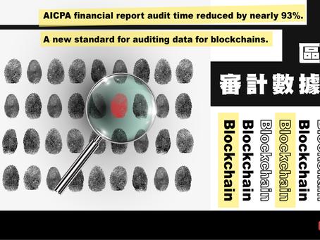 AICPA提出適用基於區塊鏈的審計數據的新標準