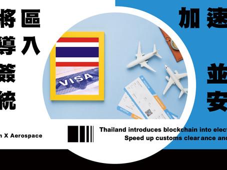 加速入境通關! 泰國擬將區塊鏈導入電子簽證系統