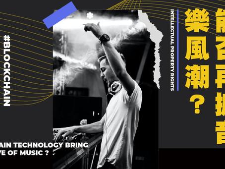 區塊鏈技術能否再掀音樂風潮?