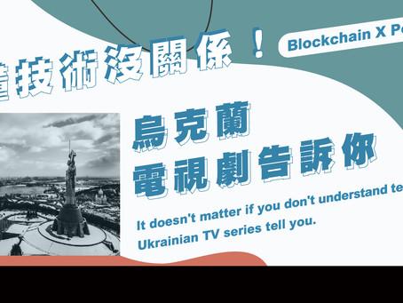 烏克蘭推出區塊鏈教育電視劇