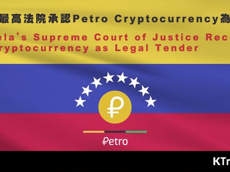委內瑞拉最高法院承認Petro Cryptocurrency為法定貨幣