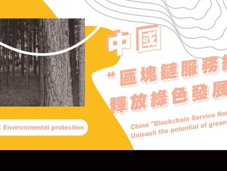 """中國""""區塊鏈服務網絡""""釋放綠色發展潛能"""