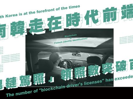 南韓走在時代前端!「區塊鏈駕照」領照數突破百萬!
