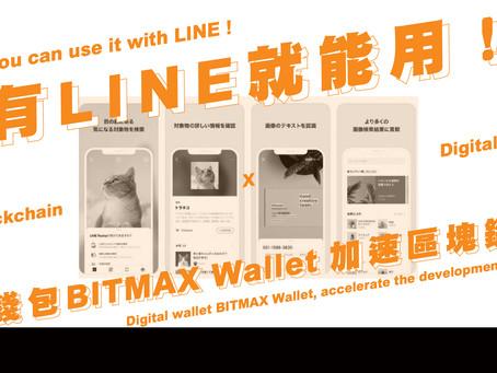 有LINE就能用!                                               數位錢包BITMAX Wallet,加速區塊鏈發展!