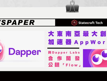 大東南亞最大創業加速器AppWorks 與Dapper Labs合作開發公鏈「Flow」