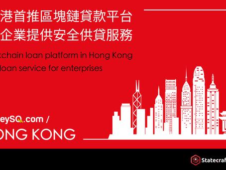 香港首推區塊鏈貸款平台,為企業提供安全供貸服務