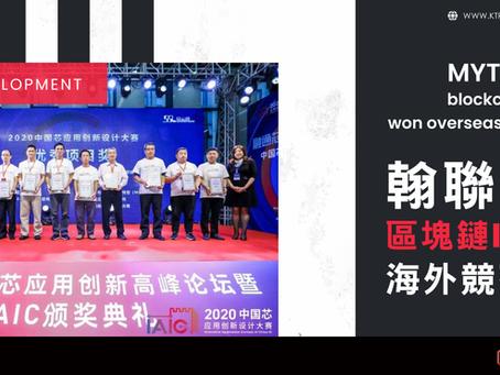 翰聯科技區塊鏈IoT晶片海外競賽獲獎