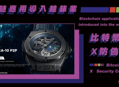 區塊鏈應用導入鐘錶業