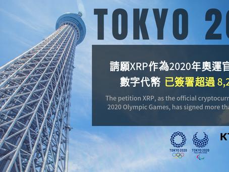 請願XRP作為2020年奧運官方數字代幣,簽署人數劇增