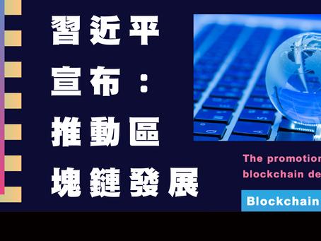 中國官媒呼籲市場冷靜  莫把區塊鏈等同虛擬貨幣