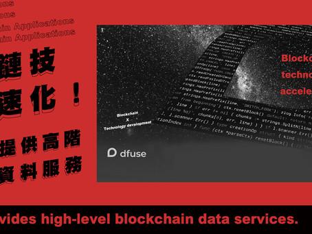 區塊鏈數技術加速化! dfuse提供高階區塊鏈資料服務