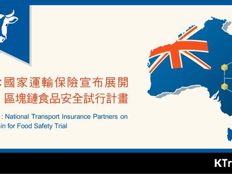 澳洲:國家運輸保險宣布展開區塊鏈食品安全試行計畫