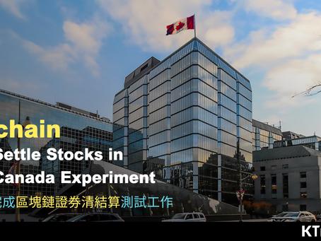 加拿大央行完成區塊鏈證券清結算測試工作 欲最大化金融體系利益