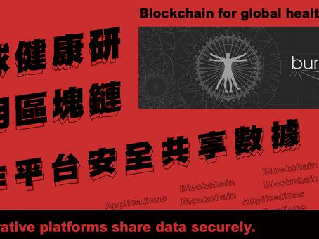 全球健康研究 用區塊鏈!協作平台安全共享數據