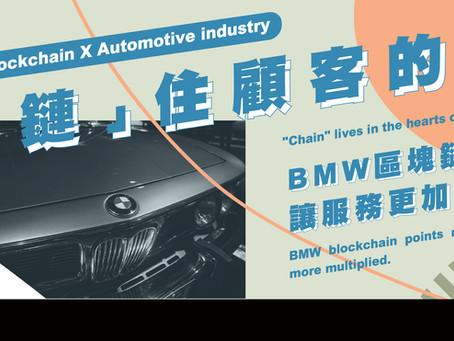 「鏈」住顧客的心  BMW區塊鏈積分讓服務更加乘