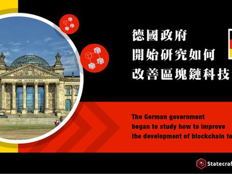 德國政府開始研究如何改善區塊鏈科技發展