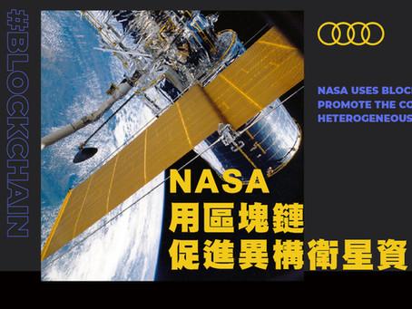 NASA用區塊鏈促進異構衛星資產合作