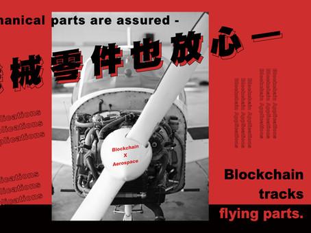 連機械零件也放心—區塊鏈追蹤飛航零件