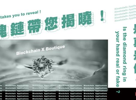 區塊鏈帶您揭曉鑽石身分!