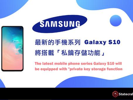 三星Samsung證實:最新的手機系列 Galaxy S10 將搭載「私鑰存儲功能」