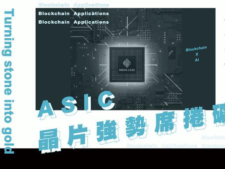 點石成金ASIC 晶片強勢席捲礦場