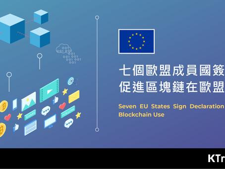 七個歐盟成員國簽署協議, 促進區塊鏈在歐盟的應用
