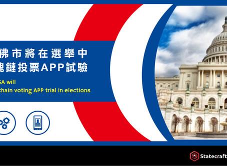 美國丹佛市將在選舉中進行區塊鏈投票APP試驗