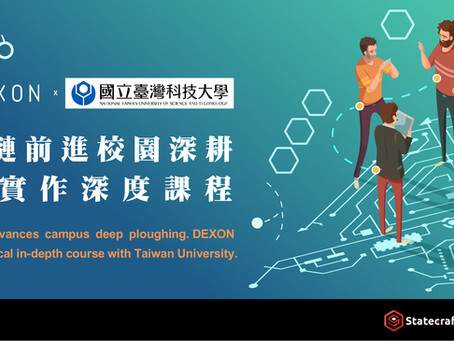 DEXON攜手台科大開設區塊鏈實作課程