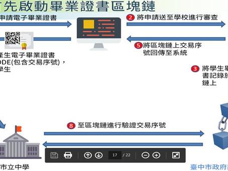 臺灣區塊鏈應用實例免除繁雜審核和發放流程,數位國小畢業證書明年登場