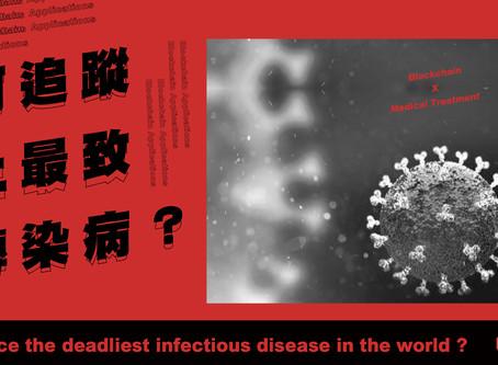 世界衛生組織攜IBM與Oracle 合作開發區塊鏈冠狀病毒數據中心