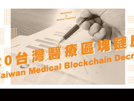 2020台灣醫療區塊鏈大解密
