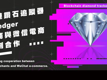 區塊鏈鑽石追蹤器Everledger 鑽石商與微信電商的開創合作