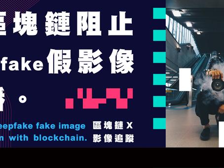 用區塊鏈阻止Deepfake假影像傳播