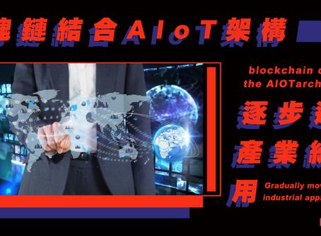 區塊鏈結合AIoT架構 逐步邁向產業級應用