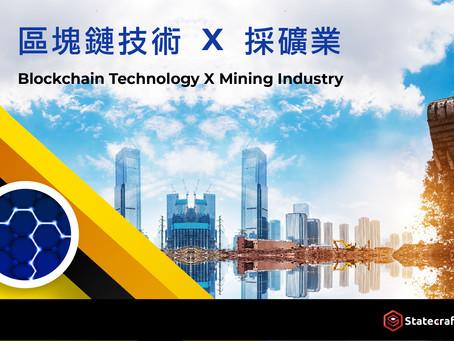 區塊鏈技術在採礦業中的應用只是時間問題