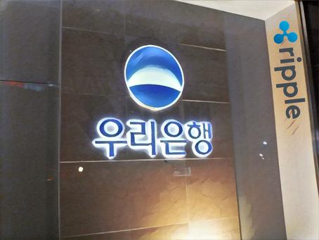 韓國友利銀行使用瑞波完成跨境匯款