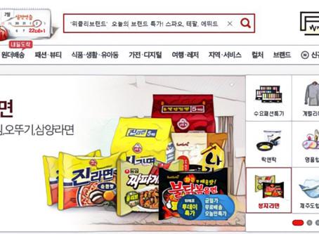 【韓國大型電商平台 WeMakePrice 】將整合12種加密貨幣作為支付,包括比特幣