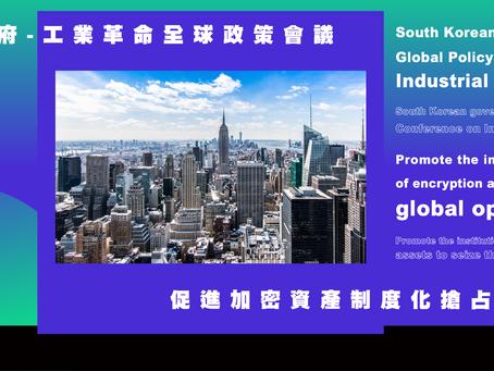 南韓政府「工業革命全球政策會議」 促進加密資產制度化搶占全球先機