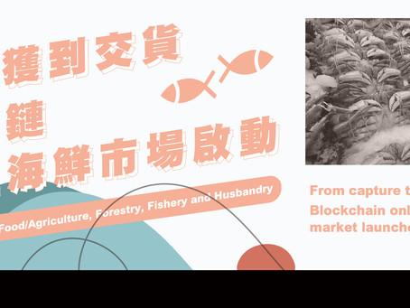 從捕獲到交貨區塊鏈線上海鮮市場啟動